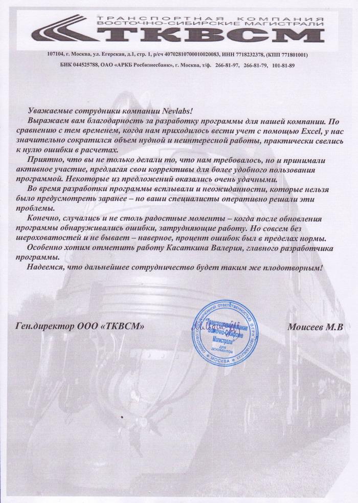 Разработанное ПО для РАТЭК (Восточно-сибирские магистрали) - отзыв
