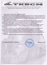 Отзыв от компании РАТЭК (Восточно-сибирские магистрали) о выполненной разработке ПО
